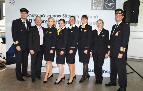 קבוצת לופטהנזה מציינת 50 שנות פעילות בישראל