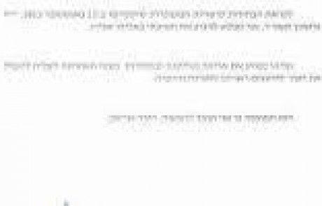 גאוות יחידה – ראש הממשלה נתניהו שיגר מכתב תמיכה לראש העיר שבירו