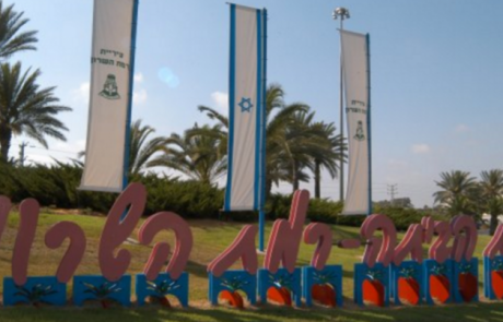 אירועי  יום העצמאות: רמת השרון  חוגגת 68 למדינת ישראל