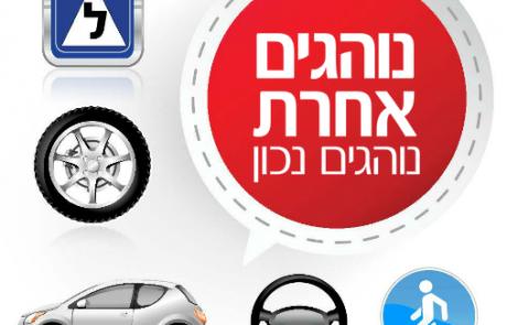 ספר לימוד נהיגה רשמי  הושק דיגיטלית וסלולארית