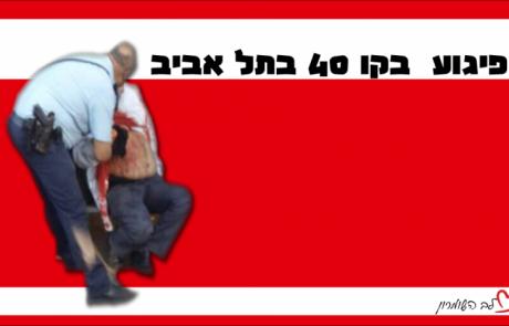 פיגוע בתל אביב: המחבל שוהה בלתי חוקי