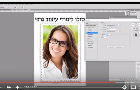 מדריך הכנת מסגרת לתמונה בפוטושופ עם מברשת