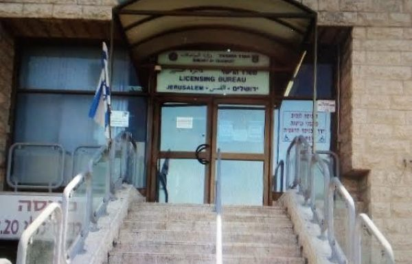משרד הרישוי המחוזי בירושלים יפתח במעונו החדש ב-13 בנובמבר