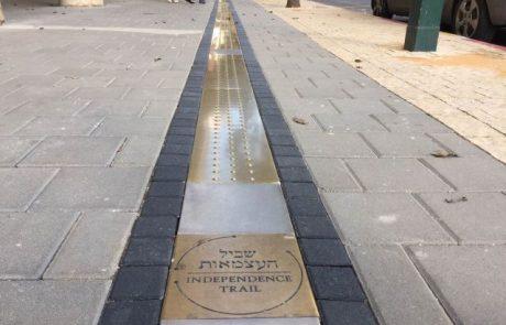 """""""שביל העצמאות"""" – אתר מורשת לאומי חדש בתל אביב"""
