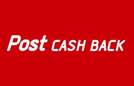 מתי קיבלת מהדואר כסף חזרה?