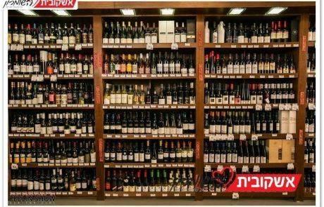 יין ישמח לבב אנוש-שיקויי אלכוהול מקוריים לחג