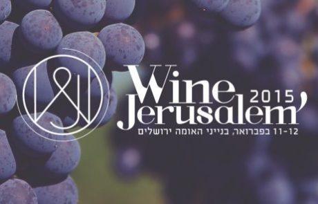 תערוכת -יין ירושלים
