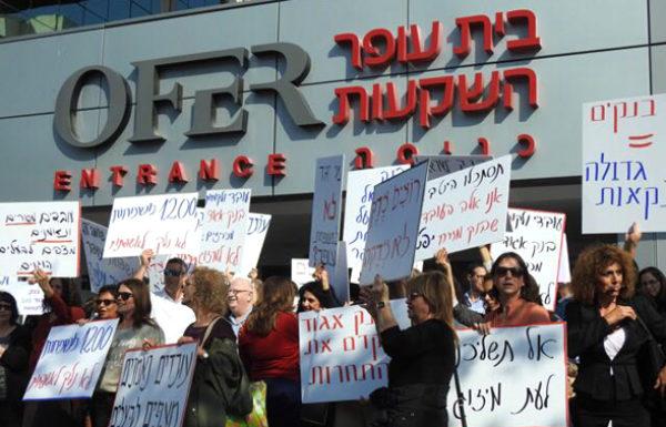 השביתה בבנק אגוד תיכנס מחר ליומה השלישי