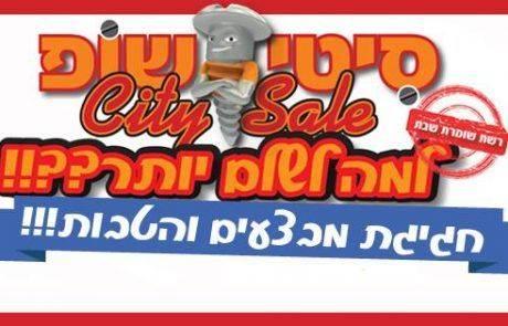 """חגיגת מבצעים  לרגל חג הפסח ברשת  """"סיטי שופ """""""
