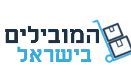 הובלה ואחסנה מוצלחת / המובילים בישראל