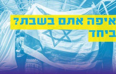 שבת עולמית  חגיגה של אחדות  עולמית בעיר אריאל