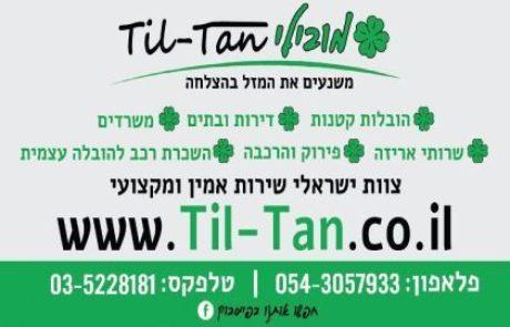 מובילי Til-Tan תילתן הובלות שיפוצים