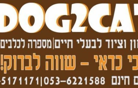 Dog2Cat – חנות חיות  באריאל