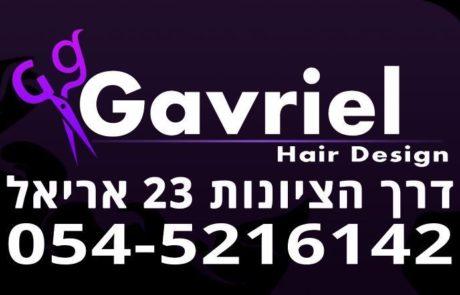 gavriel / גבריאל עיצוב שיער / אריאל