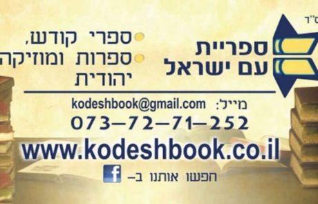 ספריית עם ישראל /  ספרי קודש ויהדות