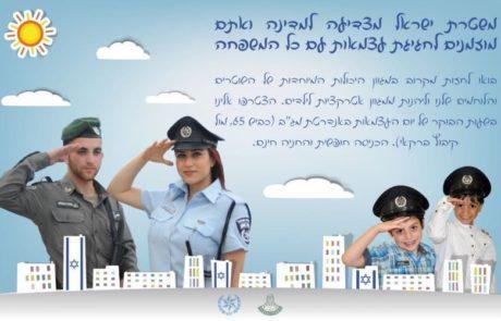 יום פתוח במשטרת ישראל ביום העצמאות ה-68