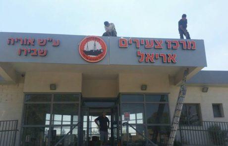 סערת מרכז הצעירים באריאל