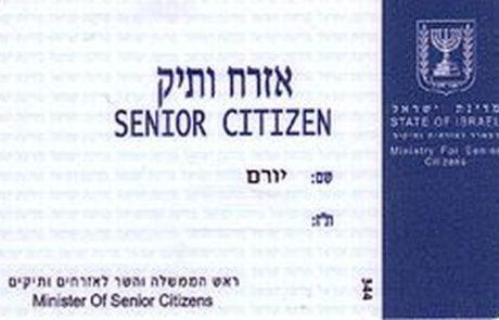 בישראל חיים 978.4 אלף תושבים ותיקים