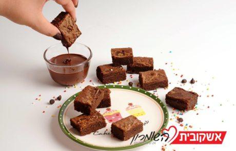 פונדו שוקולד בראוניס