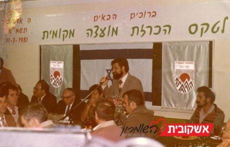 17.8.1978 יום העלייה לקרקע באריאל