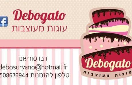 עוגות מעוצבות Debogato