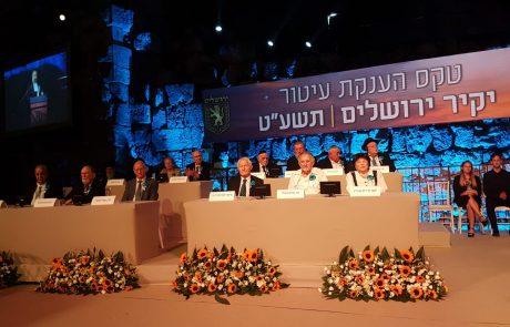 אות יקיר ירושלים  הוענק  ל-12 יקירי העיר