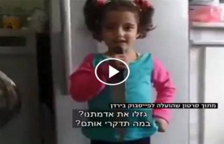 אני רוצה לדקור יהודי : חלומה של ילדת מפלצת