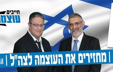 """דיון בבג""""צ : בקשה לפסול את מיכאל בן ארי ואיתמר בן גביר מהתמודדות לכנסת"""