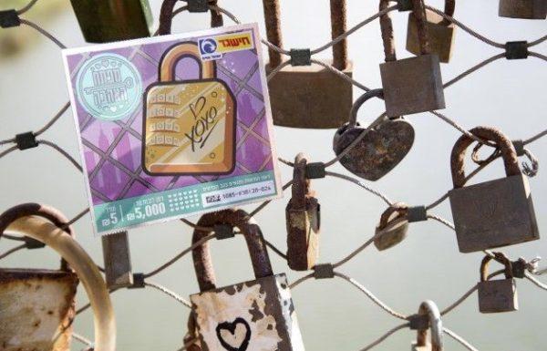 """חוגגים ט""""ו באב עם כרטיס """"מפתח האהבה"""""""