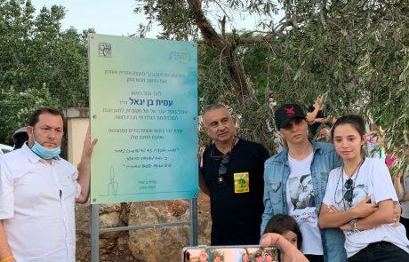 חורשה חדשה הוקמה בשומרון לזכרו של עמית בן יגאל
