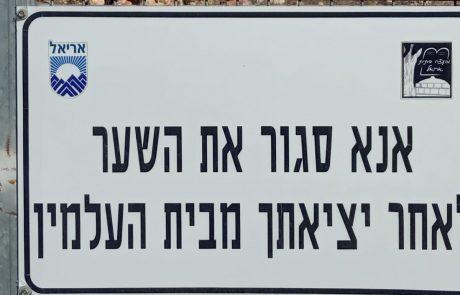 הישג לעיריית אריאל ? ינותקו המים לחיות בחי בר באריאל