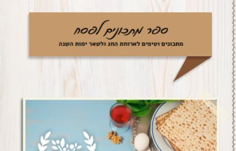 ישראל אהרוני  שאול בן אדרת וחברים – ספר מתכונים לפסח