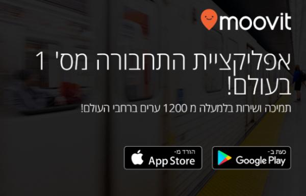 אפליקציית Moovit -עדכוני תחבורה ציבורית בזמן אמת