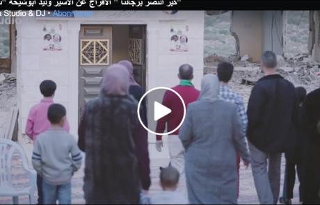 אביו של המחבל מברקן שוחרר – הערבים חוגגים