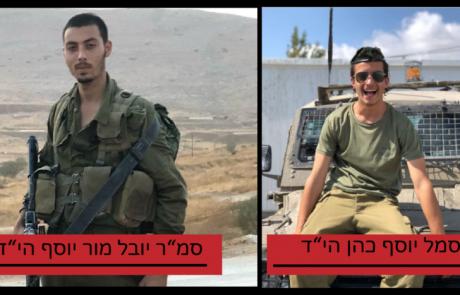 הותרו שמותיהם של שני לוחמי חטיבת כפיר שנהרגו היום