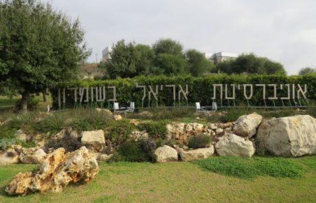 אקדמאים ישראלים גרמו לחרם על מוסדות ביהודה ושומרון