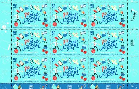 בול מיוחד יונפק על ידי דואר ישראל במלאת 70 לעצמאות המדינה