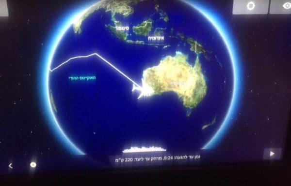 טיסת חילוץ של אל על נחתה באוסטרליה