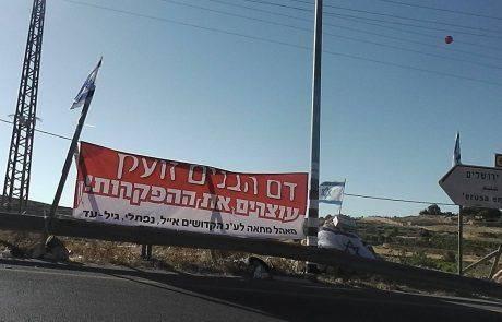 מאהל מחאה בסמוך למקום מציאת גופות הנערים