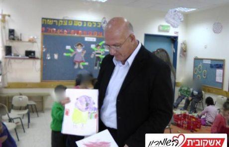 ראש העיר ומנהלת אגף חינוך  בגני הילדים באריאל