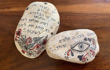 """אבנים עם לב אדם – פרויקט חדש להנצחת חללי צה""""ל ונפגעי פעולות האיבה"""