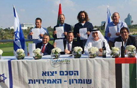"""הפלסטינים  בתלונה לאו""""ם נגד הסכמי הסחר בין האמירויות לשומרון"""