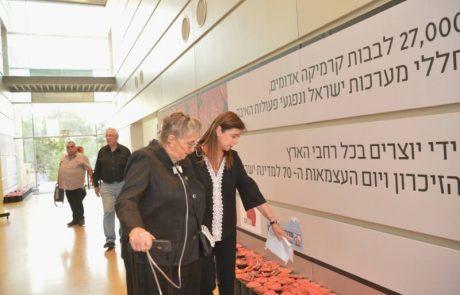 הלב זוכר –  לזכר חללי מערכות ישראל ונפגעי פעולות האיבה