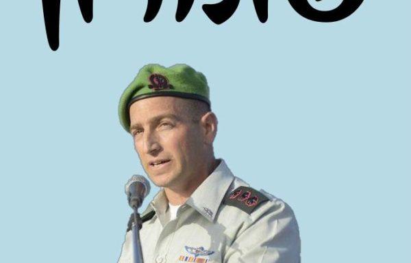 """תלו כרזות  גלעד עמית  """"מח""""ט שומרון יורה ביהודים"""" ונעצרו"""
