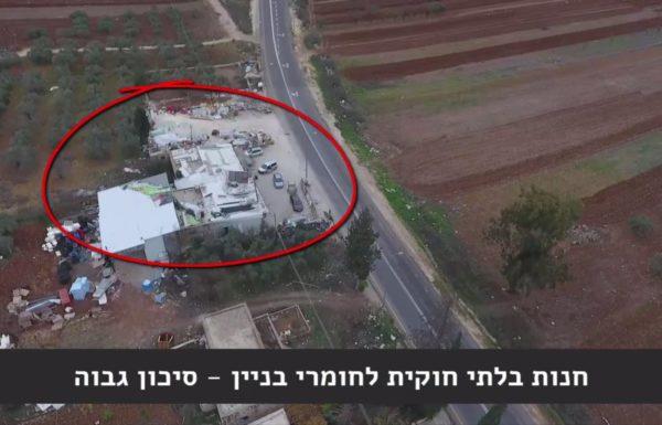 """בג""""ץ הורה להרוס עסקים מסוכנים בכפר לובן א-שרקיה המנהל לא ביצע"""