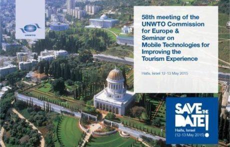 ארגון התיירות העולמי יקיים כנס בחיפה