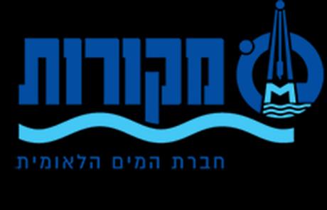 """מקורות: """"ערוכים להמשיך את אספקת המים לכל אזרחי ישראל"""""""