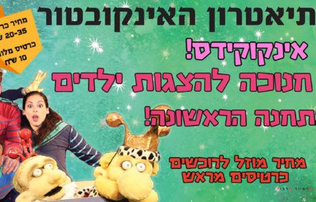 פסטיבל חנוכה להצגות ילדים בתחנה הראשונה בירושלים