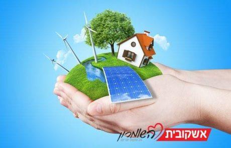דירה ירוקה לחסכון בהוצאות