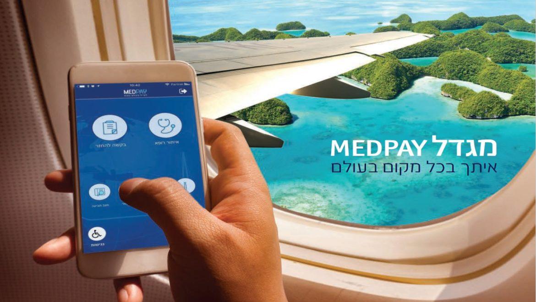 """האפליקציה שהופכת את הטיול לחו""""ל לבטוח יותר"""